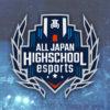 第2回 全国高校eスポーツ選手権 公式サイト