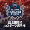 第3回全国高校eスポーツ選手権